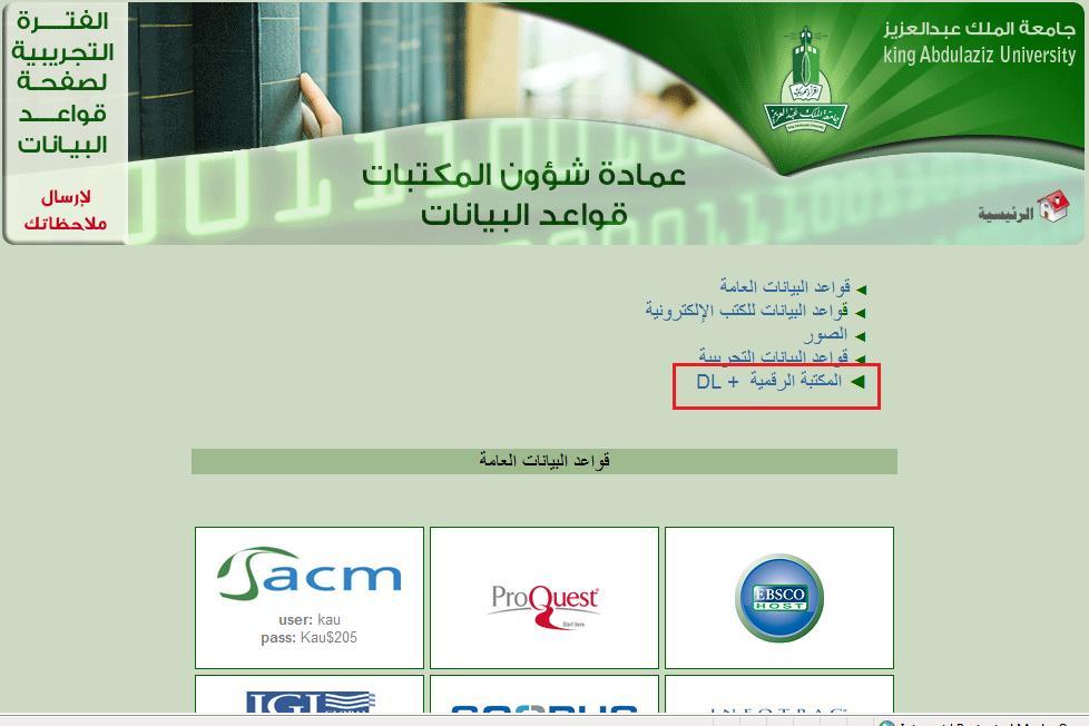 المكتبات الرقمية Majmaah University
