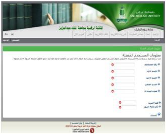 عمادة التعلم الالكتروني والتعليم عن ب عد ارشادات استخدام المكتبة الرقمية بجامعة الملك عبد العزيز